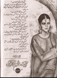 Aik aam si larki by Nighat Abdullah