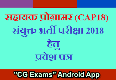 Joint Recruitment Examination 2018 for Assistant Programmer (CAP18)