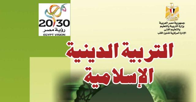 تحميل كتاب التربية الدينية الإسلامية للصف الثاني الابتدائي الترم الأول 2019