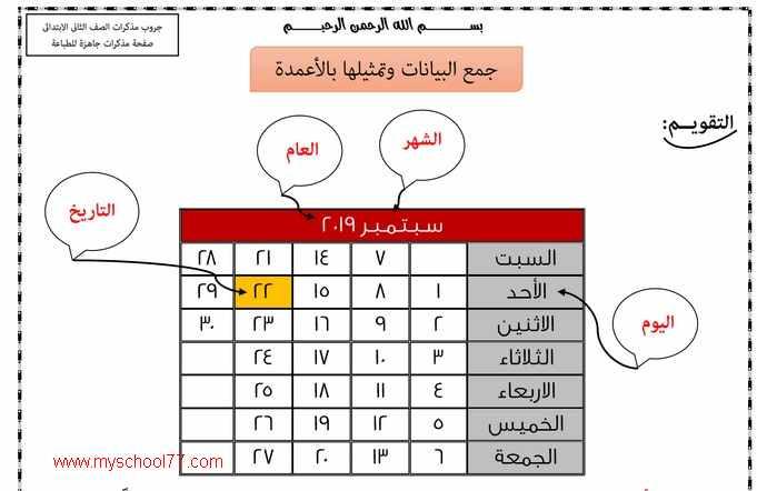 مذكرة الرياضيات للصف الثاني الابتدائي المنهج الجديد ترم اول 2020 أ. مصطفى الكيلانى