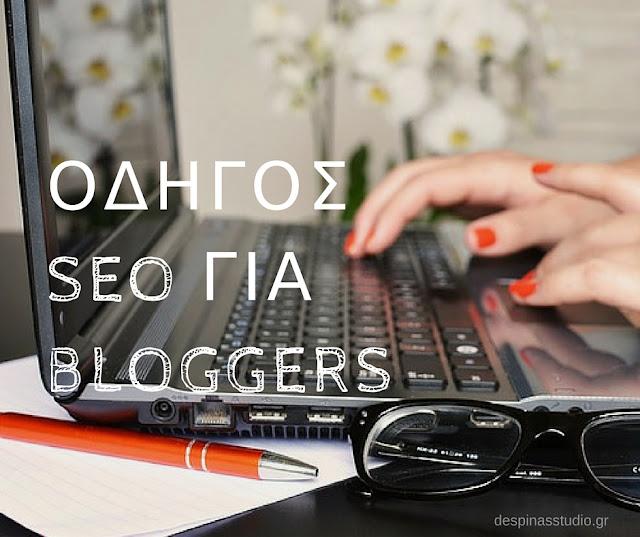 Οδηγός SEO για bloggers: Πώς να κάνεις τις αναρτήσεις σου SEO friendly