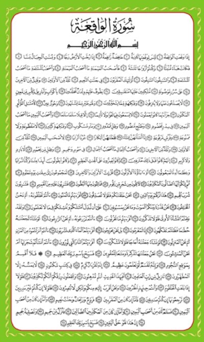 Kisah Nyata Pengamal Surat Al Waqiah : kisah, nyata, pengamal, surat, waqiah, Gambar, Surat, Waqiah, Lengkap