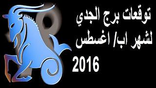 توقعات برج الجدي لشهر اب/ اغسطس 2016