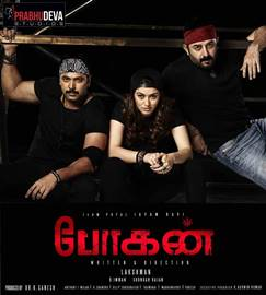 Jayam Ravi, Arvind Swamy, Hansika Motwani 15 Crores Film, first 2017 Film To Hit Century, Bogan films of all time, Tamil Fastest 100 Crore Grosser of All Times
