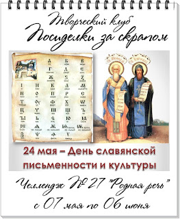 http://posidelkizascrapom.blogspot.ru/2017/05/27.html#comment-form
