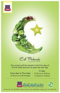 اعلان لمركز التموين العائلي family food center للعيد