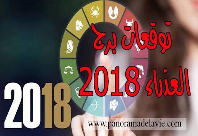 توقعات الأبراج لسنة 2018 ، توقعات برج العذراء 2018