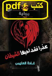 تحميل رواية عذرا فقد أحبها الشيطان pdf غادة العليمي