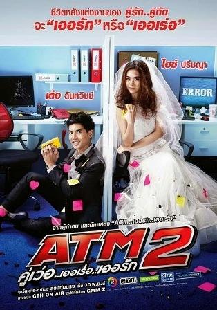 ATM Er Rak Error 2