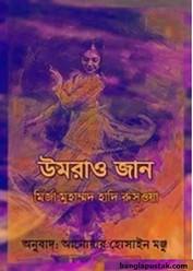 উমরাও জান- মির্জা মুহাম্মদ হাদি রুসওয়া