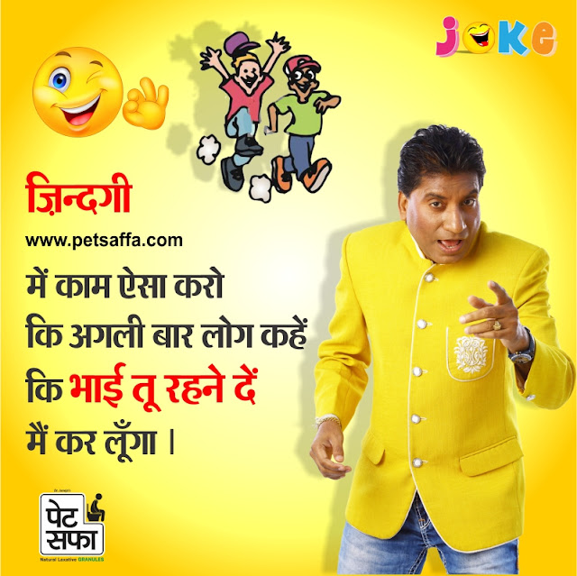 Best Raju Srivastav Hindi Jokes