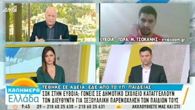 http://www.eviazoom.gr/2018/01/nea-stura-se-upoxreotiki-adeia-tethike-o-dieuthintis-dimotikou-sxoleiou.html