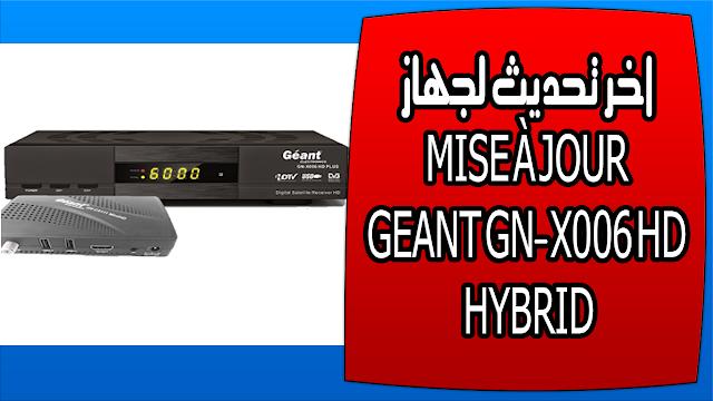 اخر تحديث لجهاز MISE À JOUR GEANT GN-X006 HD HYBRID