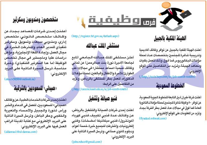وظائف شاغرة فى جريدة عكاظ السعودية الاربعاء 24-05-2017 %25D8%25B9%25D9%2583%25D8%25A7%25D8%25B8%2B3