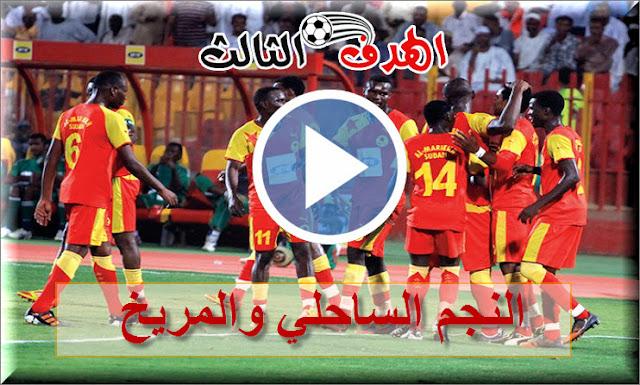 شاهد ملخص اهداف مباراة النجم الساحلي والمريخ  بتاريخ 27-02-2019 كأس زايد للأندية الأبطال