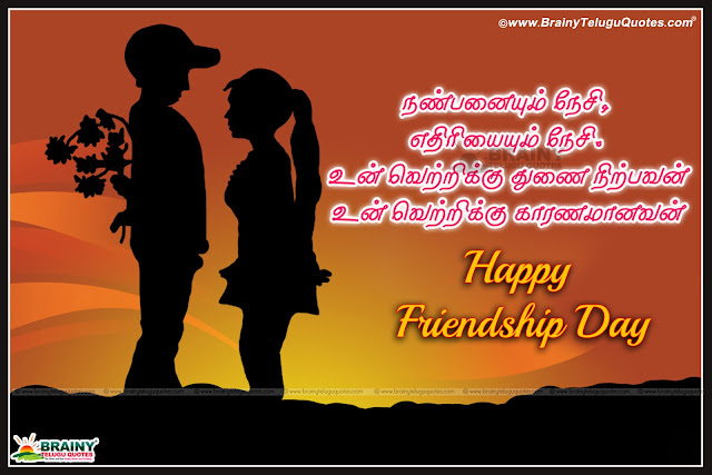 Best Friendship Day Tamil Kavithai Images Hd Wallpapers