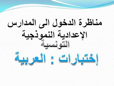 http://devoirats-tunisie.blogspot.com/2017/04/blog-post_55.html