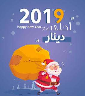 2019 احلى مع دينار
