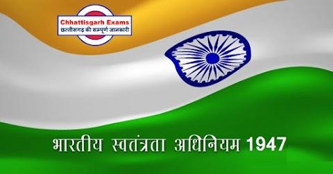 भारतीय स्वतंत्रता अधिनिमय 1947