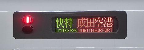 都営5300形の京成本線運用9 快特 成田空港行き