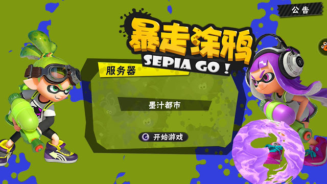 Sepia Go! title screen Splatoon Chinese rip-off bootleg clone mobile