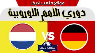 مشاهدة مباراة ألمانيا و هولندا بث مباشر اليوم 2018/11/19 في دوري الأمم الأوروبية