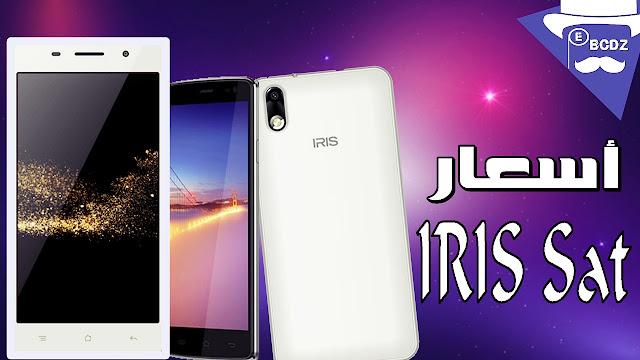 أسعار Iris Sat في الجزائر 2017 - مدونة الأهراس