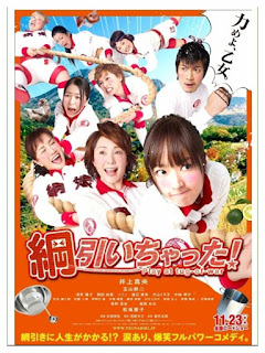Tsuna hiichatta! (Tug of War) (2012)