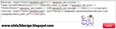 اهم وأفضل الأماكن لوضع اعلانات جوجل في المدونة Blogger | ابداع ديزاين abda3 design