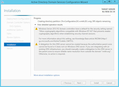 Установка Active Directory Domain Services на Windows Server 2012 R2