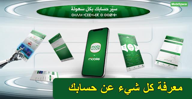 سيّر حسابك في Mobilis بكل سهولة مع تطبيق MobiSpace