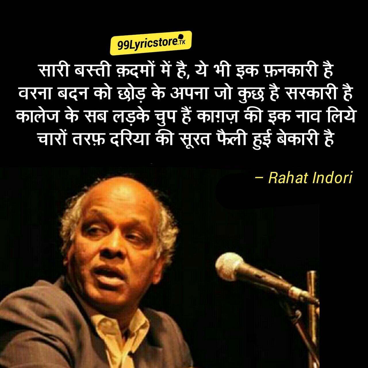 Sari Basti Kadmon Me Hai, Ye Bhi Ik Fankari Hai' written and performed by Rahat Indori. This poetry is best Ghazal and Shayari of Rahat Indori.
