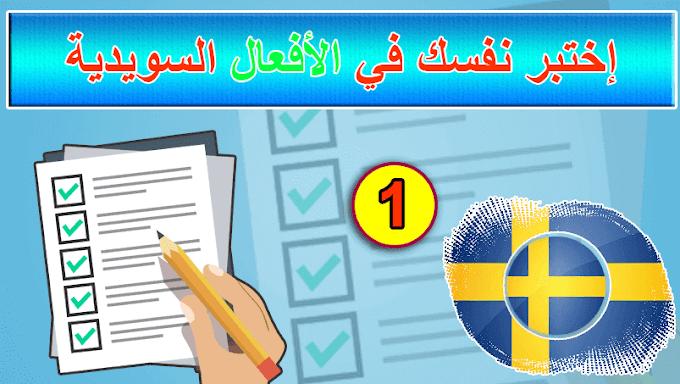الجزء الاول : اختبر الآن نفسك في الافعال السويدية مجاناً