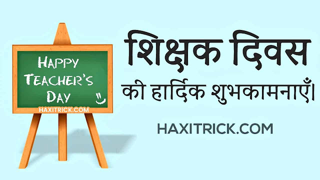 Shikshak Diwas Ki Hardik Shubhkamnaye Pics Full HD