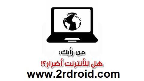 شارك رأيك !! هل للإنترنت أضرار ؟؟