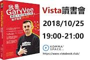 2018年10月Vista讀書會:《我是GaryVee:網路大神的極致社群操作聖經》