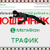 [Лохотрон] Megafon Traffic componen4t.live/startmegafn Отзывы? Официальный проект компании