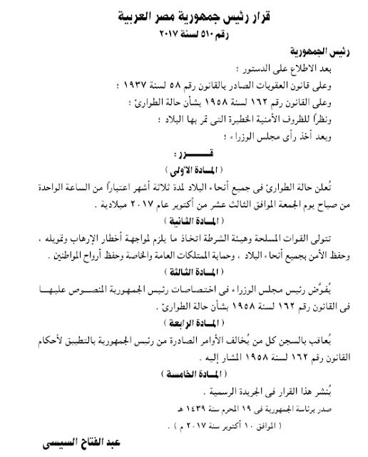 قرار مد حالة الطؤاري 3 شهور 2017