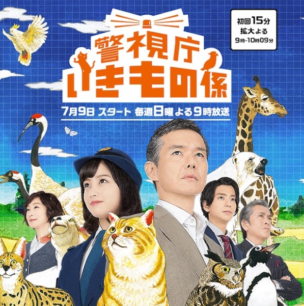 Sinopsis Animal Unit / Keishicho Ikimono Gakari (2017) - Serial TV Jepang