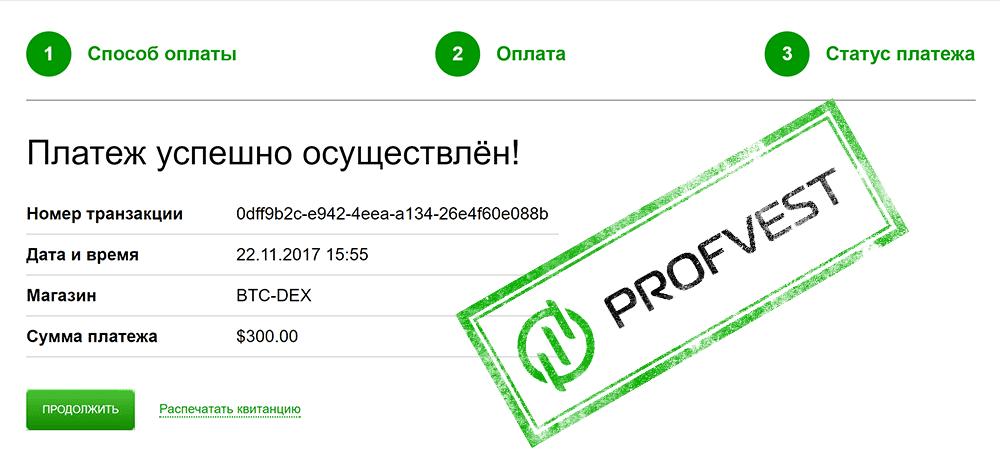 Депозит в BTC DEX