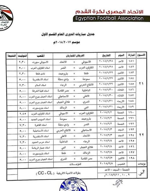 الجدول الكامل للدورى المصرى الموسم الجديد 2020 الموعد والتوقيت