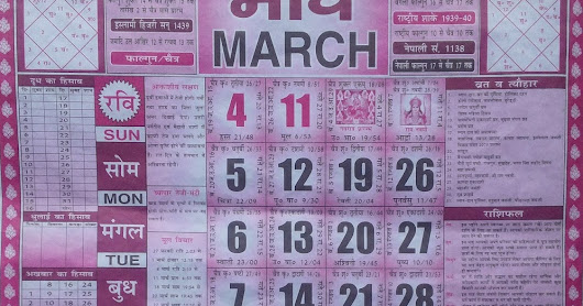 Gayan Ganga March Calander 2018