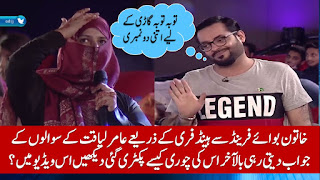 The lady's stolen is caught during Live Game Show of Amir Liaqat Aisay Chalay Ga 28 June 2017