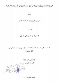 الربح: تحديده وتوزيعه بين المودعين والمساهمين في المصارف الإسلامية PDF