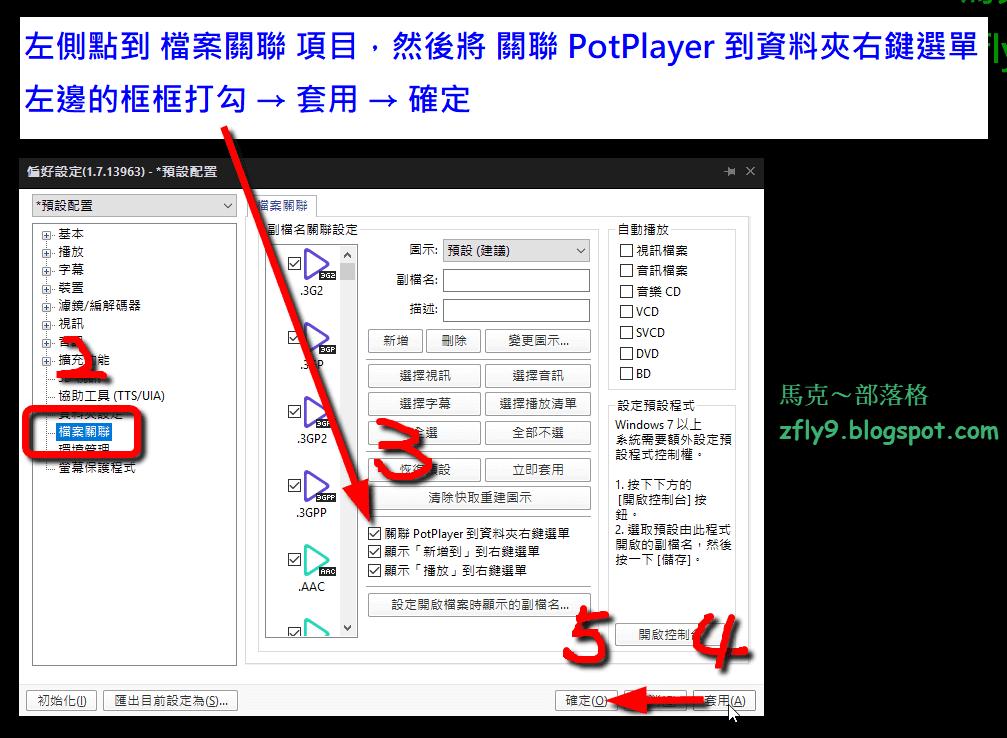 馬克: [補充] PotPlayer 教您該如何做,才能打開 DVD 光碟片 / Blu-ray 藍光 / ISO 映像檔 裡面的影片