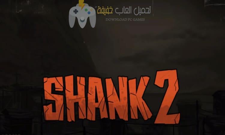 تحميل لعبة Shank 2 برابط مباشر وحجم صغير للكمبيوتر