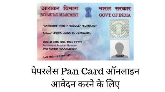 पेपरलेस Pan Card ऑनलाइन आवेदन करने के लिए