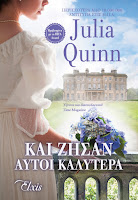 https://www.culture21century.gr/2018/12/kai-zhsan-autoi-kalytera-ths-julia-quinn-book-review.html