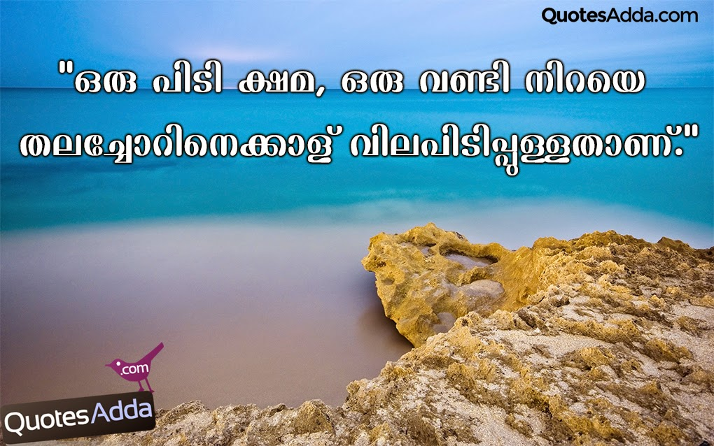 Inspiring Malayalam Quotes About Life For Facebook And Whatsapp Status