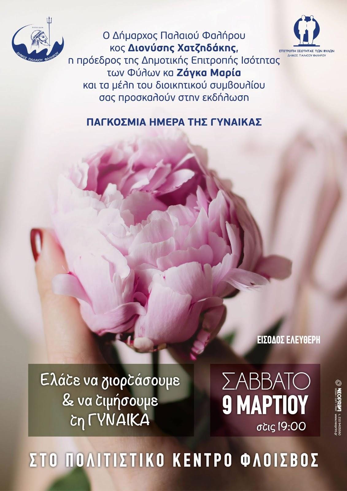 6832b272da1 Εκδήλωση για την Παγκόσμια Ημέρα της Γυναίκας....από τον Δήμο Παλαιού  Φαλήρου